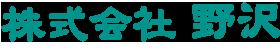 株式会社 野沢|茅野市 新築リフォーム・塗装